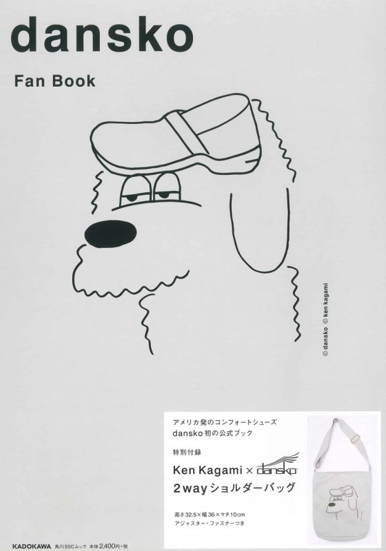 「dansco fun book」