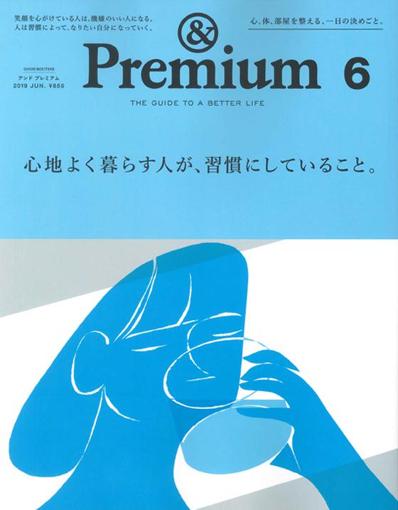 「&premium」