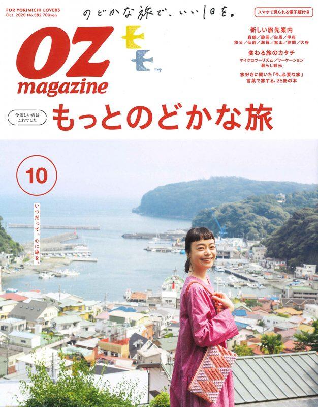 「OZ magazine」